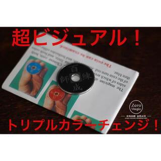 【新品未使用】チャイニーズコイン カラーチェンジ! 手渡し可能!(トランプ/UNO)