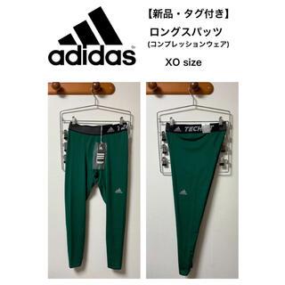 アディダス(adidas)の【新品】adidas アディダス ロングスパッツ レギンス ランニング XO(レギンス/スパッツ)