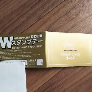 銀だこ ゴールドスタンプカード(フード/ドリンク券)