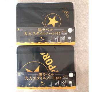 サッポロ(サッポロ)のサッポロ黒ラベル 大人スタイルノート 2種セット(ノート/メモ帳/ふせん)