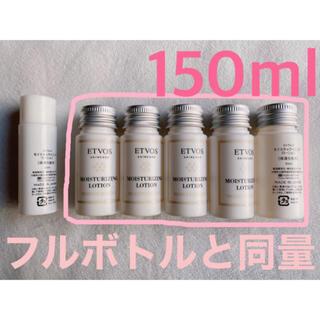 エトヴォス(ETVOS)のEtvos 保湿化粧水 モイスチャライジングローション150ml(化粧水/ローション)