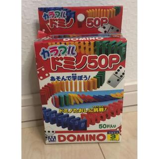 子供用品 おもちゃ ドミノ (知育玩具)