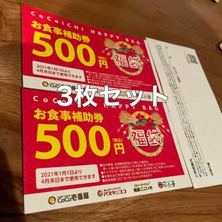 CoCo壱 食事補助券 3枚セット(レストラン/食事券)