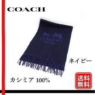 コーチ(COACH)の【正規品】コーチ COACH カシミア100% マフラー ロゴ入り ネイビー(マフラー/ショール)