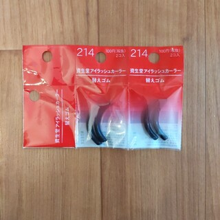 シセイドウ(SHISEIDO (資生堂))の資生堂アイラッシュカーラー 替えゴム 2個(ビューラー・カーラー)