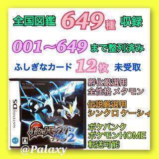 ニンテンドーDS(ニンテンドーDS)のポケットモンスター ブラック2(携帯用ゲームソフト)