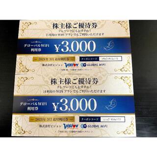 株式会社ビジョン グローバル WiFi 利用券3000円分2枚 株主優待券(その他)