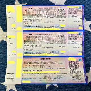 鬼滅の刃 きめつのやいば 全集中展 東京 初日 23日 チケット(声優/アニメ)