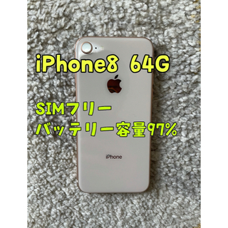 アップル(Apple)の【 お値下げ 】iPhone8 SIMフリー 美品(スマートフォン本体)