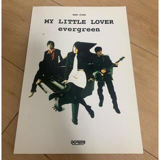 MY LITTLE LOVER / evergreen (バンド・スコア)(ポピュラー)