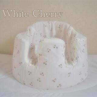 バンボ(Bumbo)のバンボカバー White Cherry(シーツ/カバー)