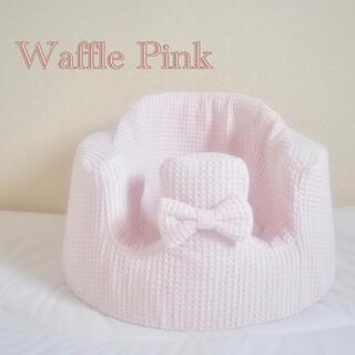 バンボ(Bumbo)のバンボカバー Waffle Pink リボン付き(シーツ/カバー)
