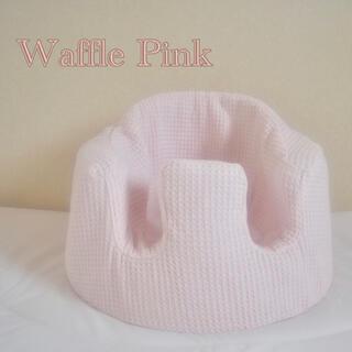 バンボ(Bumbo)のバンボカバー Waffle Pink(シーツ/カバー)