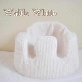 バンボ(Bumbo)のバンボカバー Waffle White(シーツ/カバー)