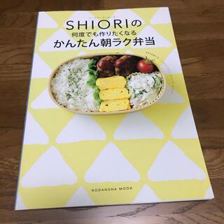 フ-ドコ-ディネ-タ-SHIORIの何度でも作りたくなるかんたん朝ラク弁当(料理/グルメ)