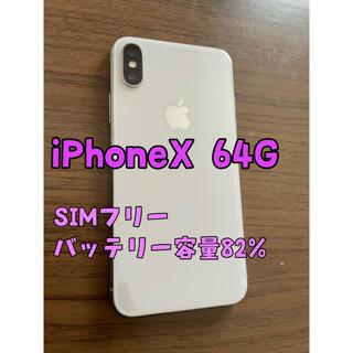 アイフォーン(iPhone)のiPhoneX 64G 美品(スマートフォン本体)