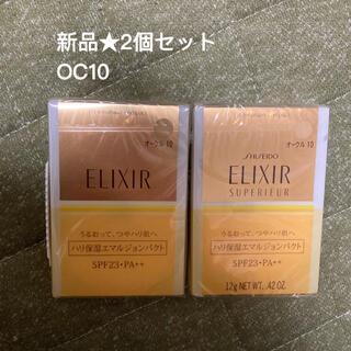 エリクシール(ELIXIR)のリフトエマルジョンパクト OC10 2個(ファンデーション)