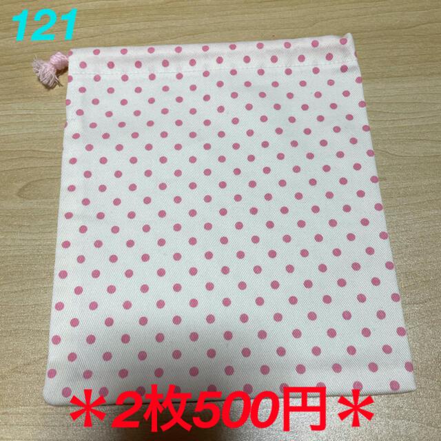 巾着袋*小*ドット(白×ピンク)小 ハンドメイドのキッズ/ベビー(外出用品)の商品写真