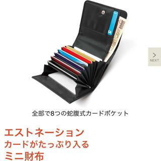 エストネーション(ESTNATION)のエストネーション 蛇腹式ミニ財布(折り財布)