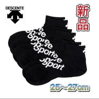 デサント(DESCENTE)のDESCENTE デサント 3足組ソックス 25-27cm(その他)