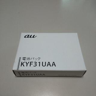 キョウセラ(京セラ)のau GRATINA 4G  KYF31UAA 純正電池パック(バッテリー/充電器)