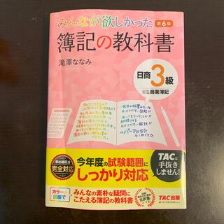 タックシュッパン(TAC出版)の簿記の教科書 3級(資格/検定)