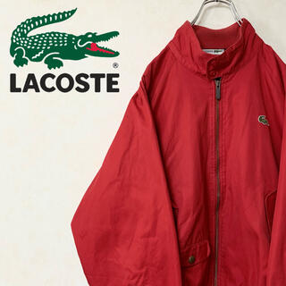 ラコステ(LACOSTE)のLACOSTE 90年代 スイングトップ ブルゾン ロゴ刺繍 ワンポイント 美品(ブルゾン)