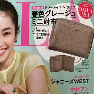 ドゥーズィエムクラス(DEUXIEME CLASSE)のバイラ付録 ドゥーズィエムクラス コンパクト財布(財布)