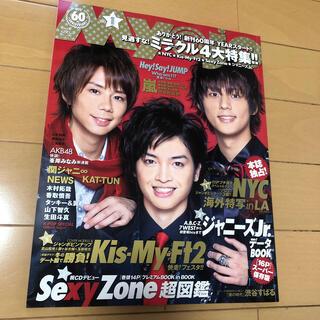 「Myojo (ミョウジョウ) 2012年 01月号」(アート/エンタメ/ホビー)