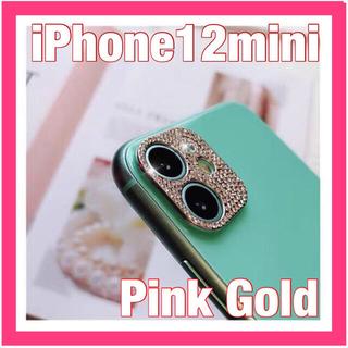 アイフォーン(iPhone)の【iPhone12mini】 ピンクゴールド 韓国 カメラレンズ カバー 可愛い(モバイルケース/カバー)