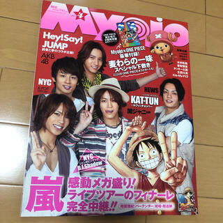 「Myojo (ミョウジョウ) 2011年 04月号」付録付き(アート/エンタメ/ホビー)