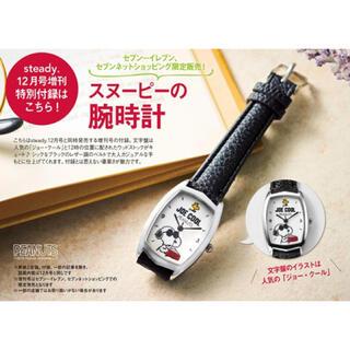 スヌーピー(SNOOPY)のsteady スヌーピー 腕時計(腕時計)