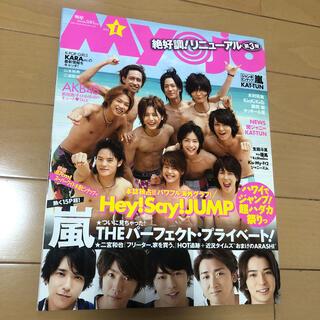 「Myojo (ミョウジョウ) 2011年 01月号」(アート/エンタメ/ホビー)
