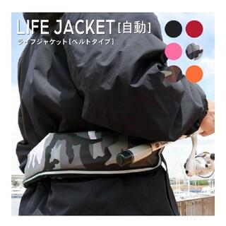 【新品未使用】ライフジャケット 腰タイプ(ウエア)