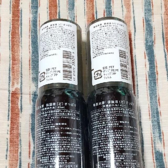 草花木果(ソウカモッカ)の草花木果 どくだみ 5点セット コスメ/美容のスキンケア/基礎化粧品(化粧水/ローション)の商品写真