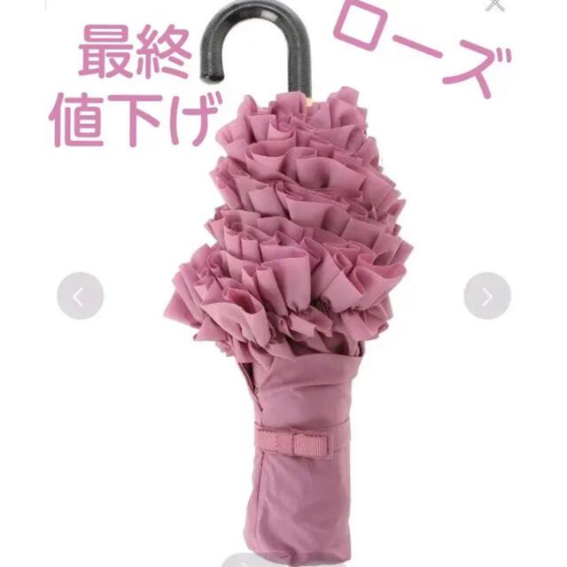 Maison de FLEUR(メゾンドフルール)のメゾンドフルールフリル折りたたみ傘★完売品 レディースのファッション小物(傘)の商品写真