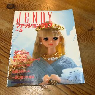 Jennyファッションクラブ ジェニ-のおしゃれな手づくりワ-ドロ-ブ no.5(人文/社会)