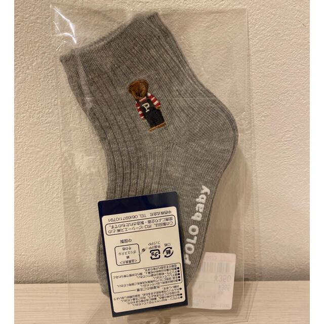 しまむら(シマムラ)のポロベア靴下 グレー キッズ/ベビー/マタニティのこども用ファッション小物(靴下/タイツ)の商品写真