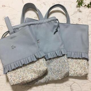 レッスンバッグ 上履き入れ お着替え袋 リバティ メドウテイルズ  入園入学準備(バッグ/レッスンバッグ)