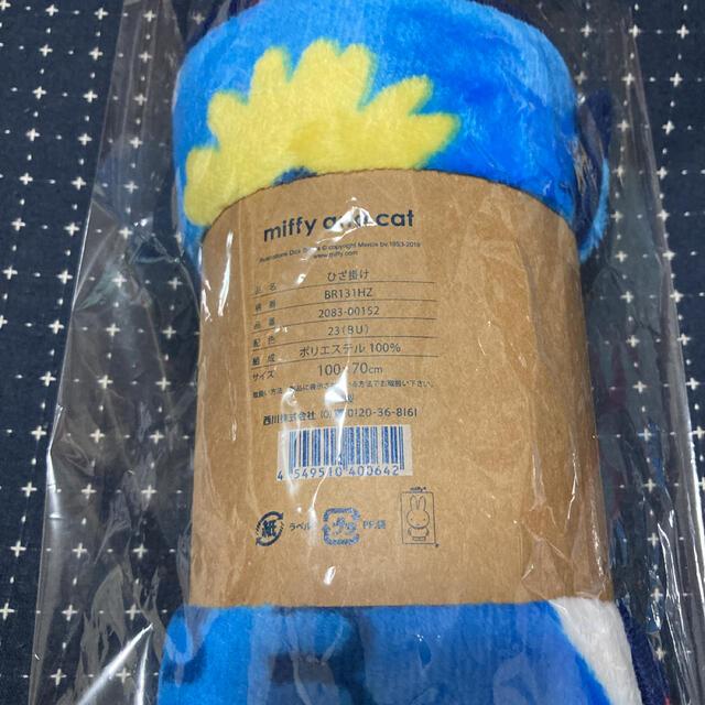 西川(ニシカワ)のミッフィー andキャット膝掛け キッズ/ベビー/マタニティのこども用ファッション小物(おくるみ/ブランケット)の商品写真