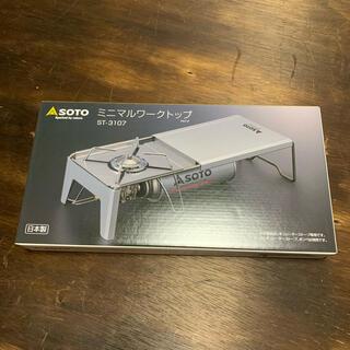 新富士バーナー - SOTO(ソト) ミニマルワークトップ 新品未使用