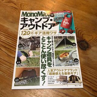 モノマックス MonoMax キャンプ・アウトドア 2020(趣味/スポーツ)