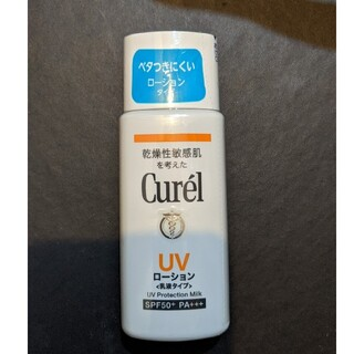 Curel - キュレル Curel UV 日焼け止め 乳液タイプ