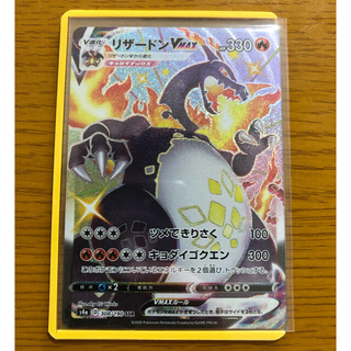 ポケモン(ポケモン)のリザードン Vmax SSR(カード)
