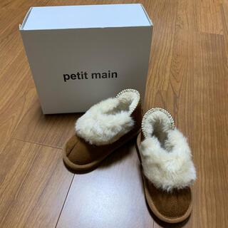 petit main - 新品未使用☆プティマイン   ムートンブーム ブラウン 14cm