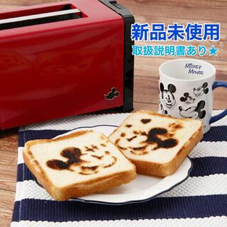 フランフラン(Francfranc)の新品未使用★ミッキーミニー トースター(調理機器)