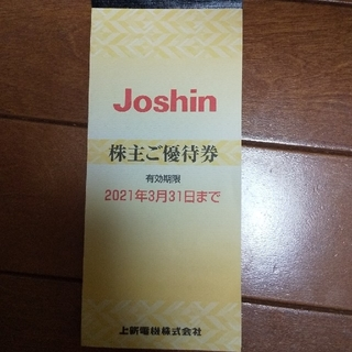 ジョーシン株主優待券7枚(その他)