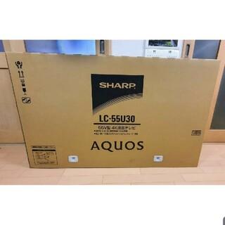 アクオス(AQUOS)の【新品未使用未開封】SHARP AQUOS LC-55U30 4K液晶55インチ(テレビ)