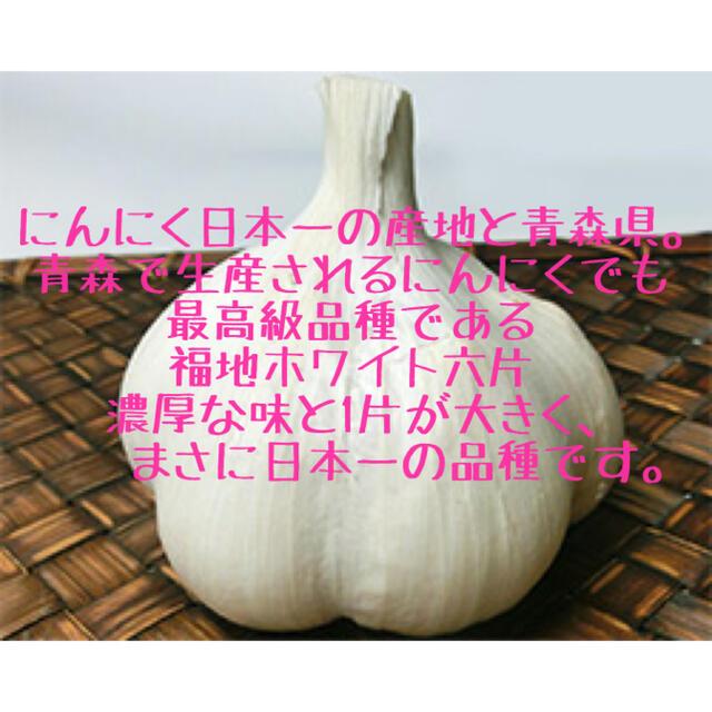 国産黒にんにく 青森県産福地ホワイト訳ありバラ1キロ  黒ニンニク 黒にんにく 食品/飲料/酒の食品(野菜)の商品写真