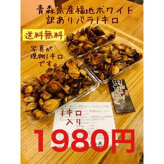 国産黒にんにく 青森県産福地ホワイト訳ありバラ1キロ  黒ニンニク 黒にんにく(野菜)